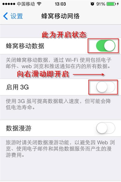 如何在iPhone上管理手机流量