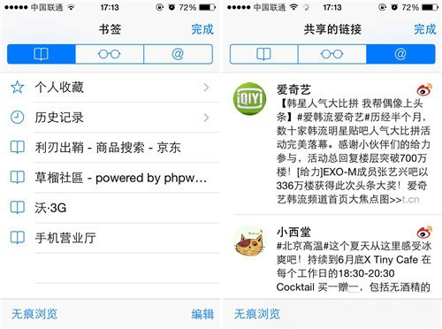 iPhone如何在Safari中直接浏览微博
