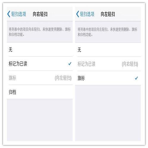 iOS 8邮件应用自定义轻扫手势做快捷操作