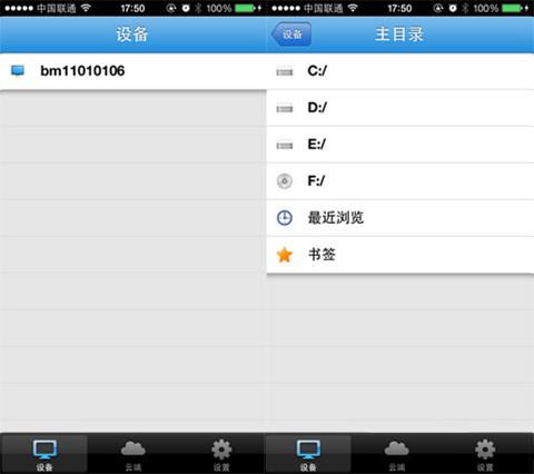 iOS文件传输 让你的手机直接读电脑硬盘