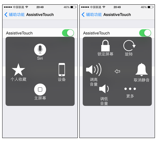 iOS7不为人知的隐藏功能