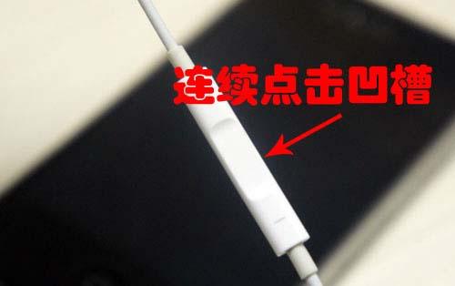 技术文扫盲:iPhone耳机能做的十件事