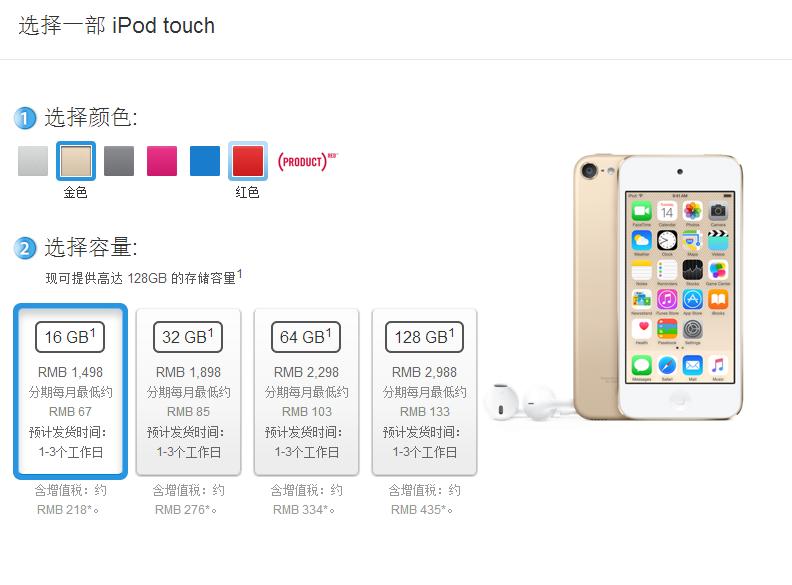 第六代 iPod touch 内在升级质的飞跃