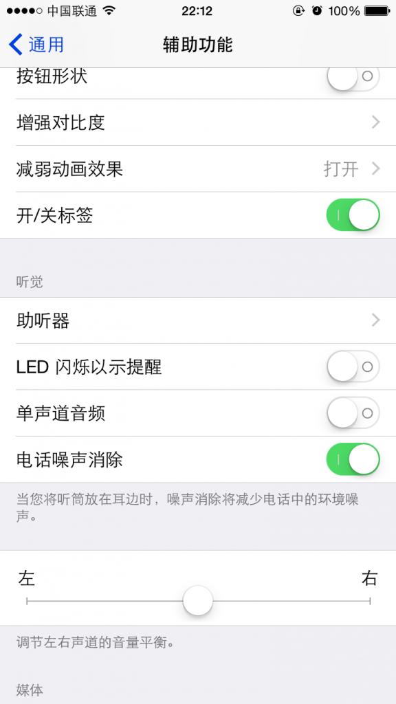 如何在iPhone上开启 LED 灯通知提醒