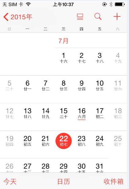 iOS教程:如何让日历应用显示周数