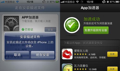 App Store不怕慢 三大加速方法实测