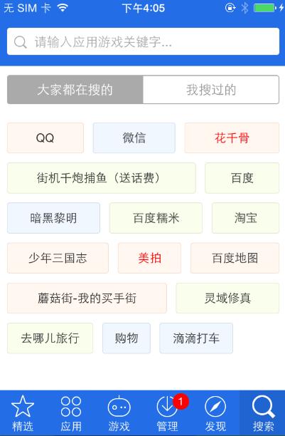 【爱思助手】搜索功能教程