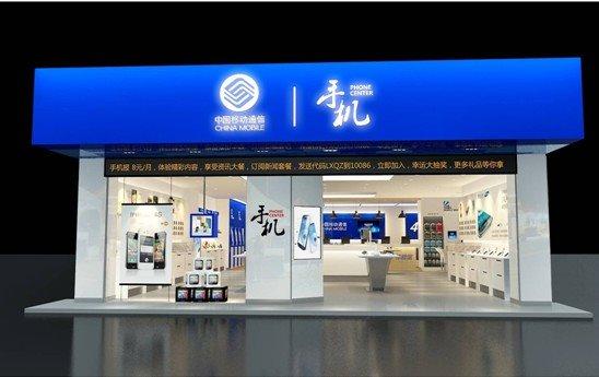 中国移动广东虚假促销iPhone6 Plus:被罚20万