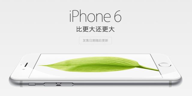 苹果iPhone6s会有5.5英寸的吗