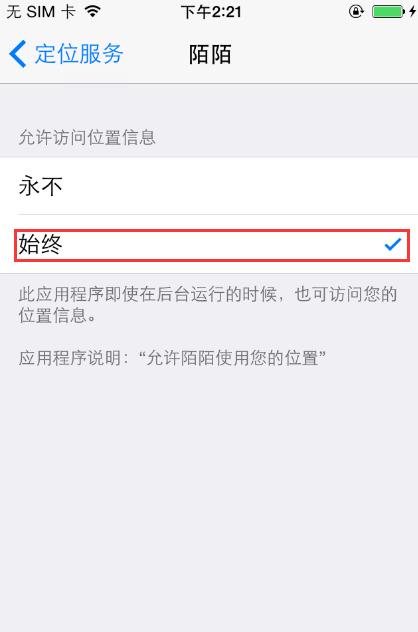 iPhone6/6 Plus定位不到陌陌位置怎么办