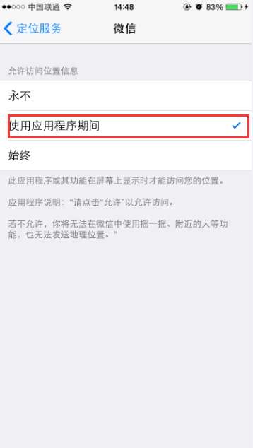iPhone6/6 Plus微信定位不了怎么办