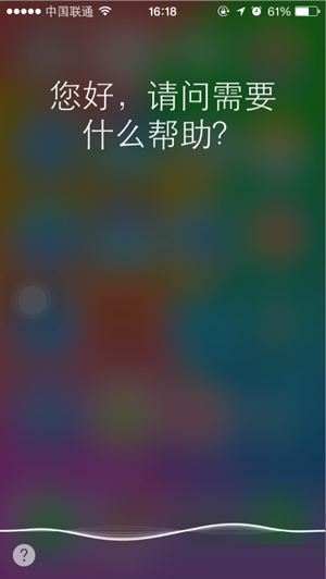总是手误叫出Siri  如何关闭磨人小妖精