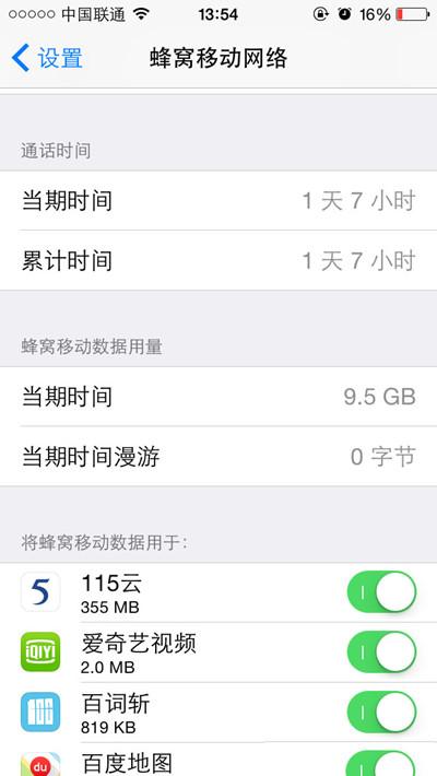 【爱思助手】如何在iPhone上查看每月消耗的流量