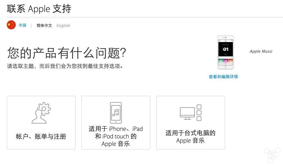 Apple Music会有国服吗?苹果或早已在暗示