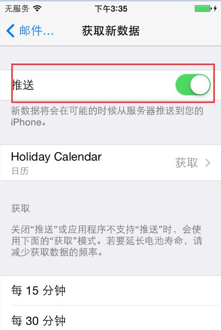 iPhone6怎么减少流量消耗?省流量必知的八招