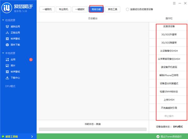 【爱思助手】工具箱功能介绍