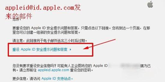 苹果app store账号密保问题忘了解决方法