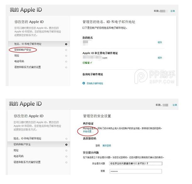 如何开启Apple ID 的两步认证