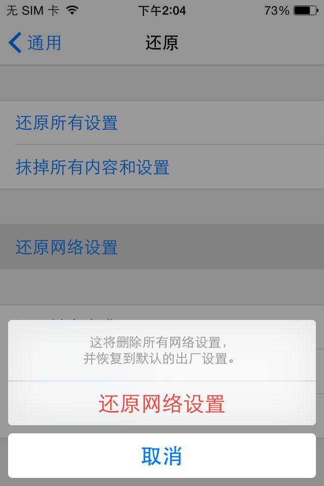 超级另类的两种重启iPhone的方法