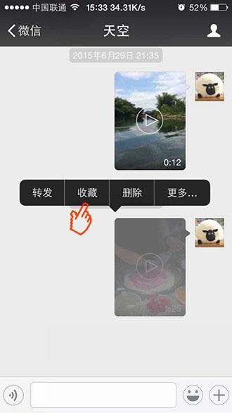 iPhone手机如何分享本地视频到朋友圈