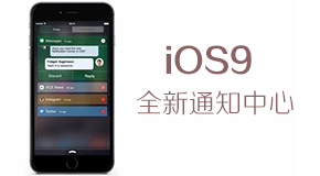 iOS9通知中心都有哪些新特性