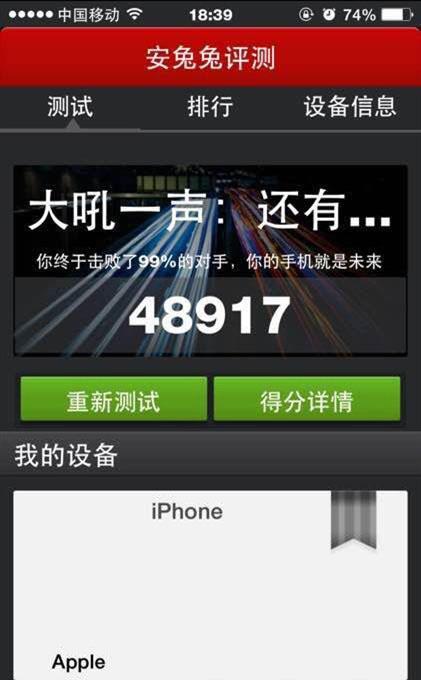 不服跑个分?iPhone 6 Plus跑分测试