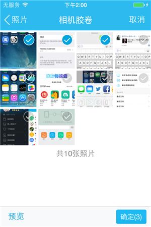 安装iOS9后 qq无法发送本机照片怎么办
