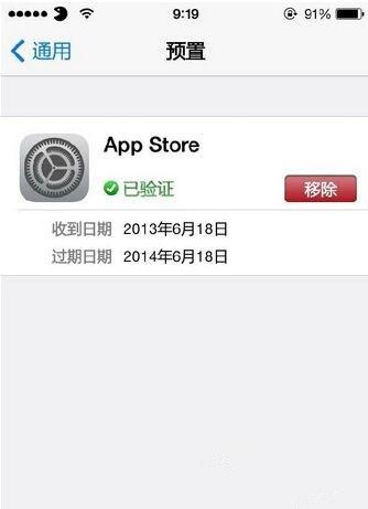 iOS9描述文件是什么?如何删除