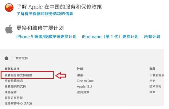 如何查询港版、美版iPhone6激活时间