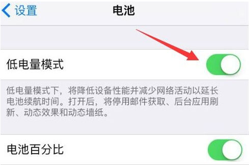 iOS9新功能:省电模式吊炸天