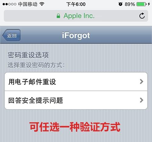 手机上如何重设苹果账号密码