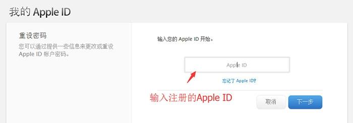 电脑上如何重设苹果账号密码