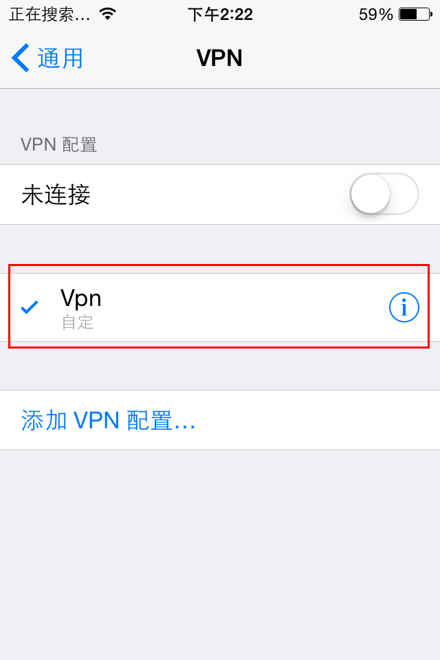 iPhone6 VPN是什么?VPN使用教程分享