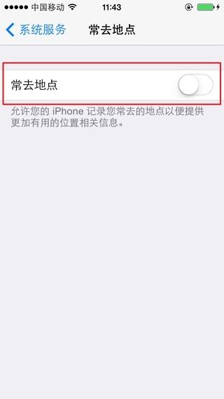 iPhone如何关闭常去地点,保护隐私
