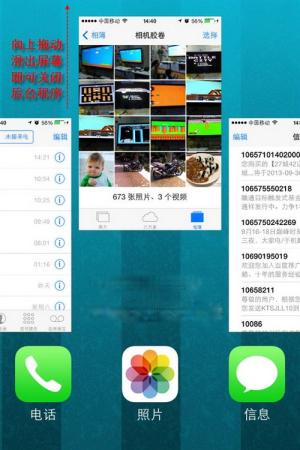 为什么说苹果iOS是伪后台?