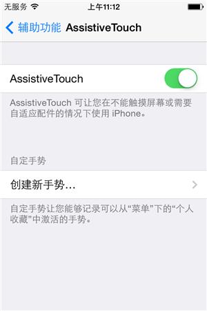 【爱思助手】iPhone6的两种截图方法