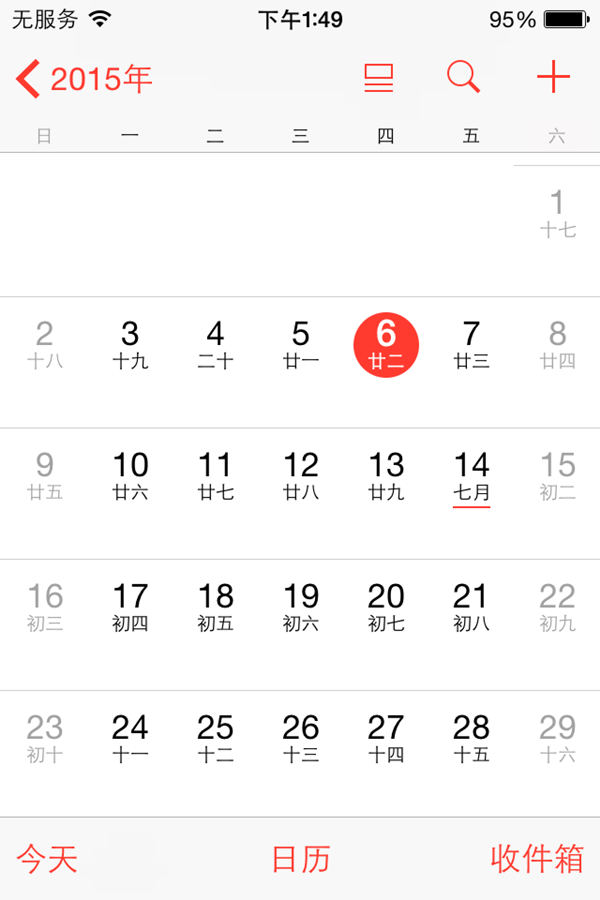 iPhone 6日历设置教程,教你怎么显示农历