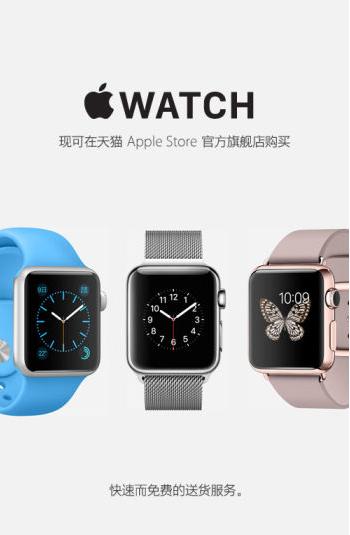 天猫商城开卖Apple Watch了,火速来围观