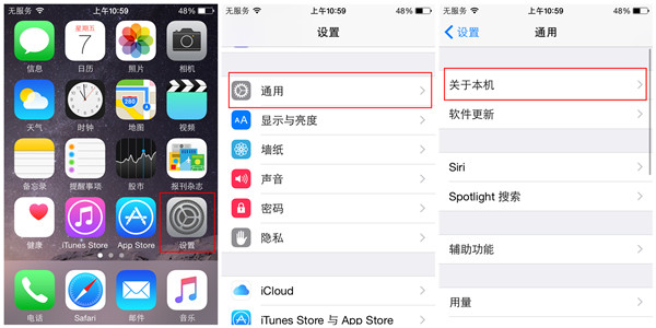 iOS系统版本该怎么去查看?