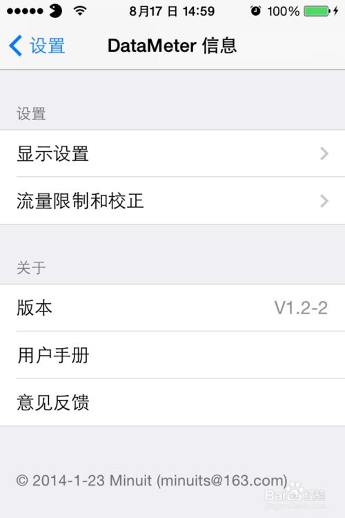 【越狱插件】教你如何在iPhone状态栏显示网速