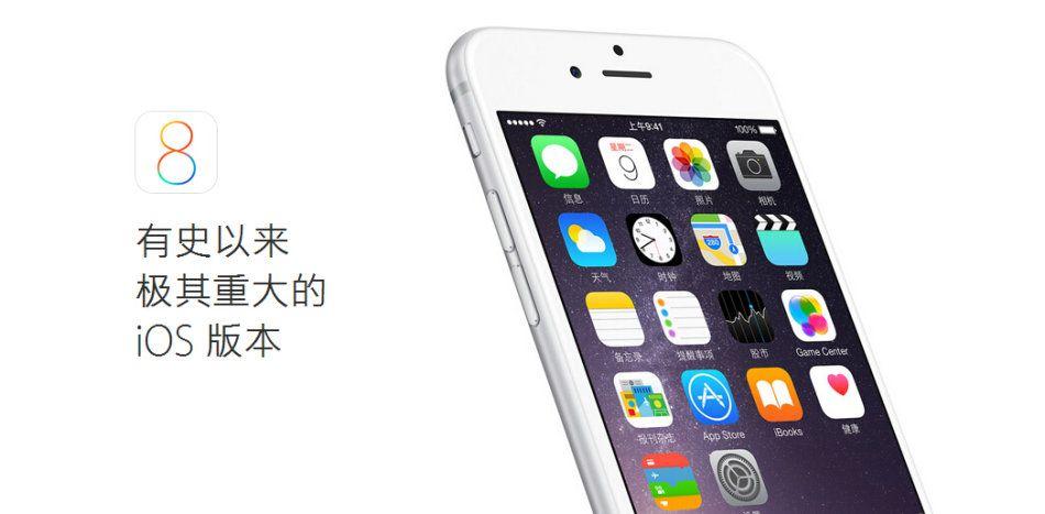 iOS 8安装率将近 90%,iOS 9来了会怎么样?