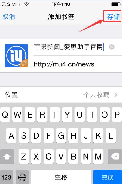 【爱思助手】如何在iPhone的Safari浏览器中添加书签