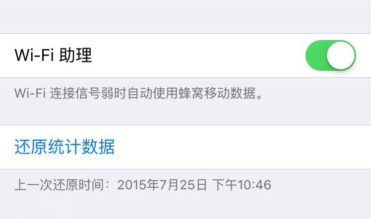 苹果在 iOS 9 中解决了 WiFi 连接问题