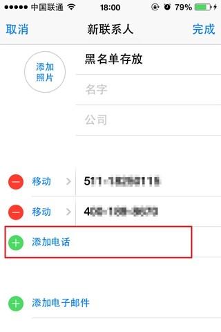 【爱思助手】iPhone手机如何拦截陌生来电