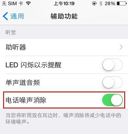 iPhone 6通话声音小的解决方法