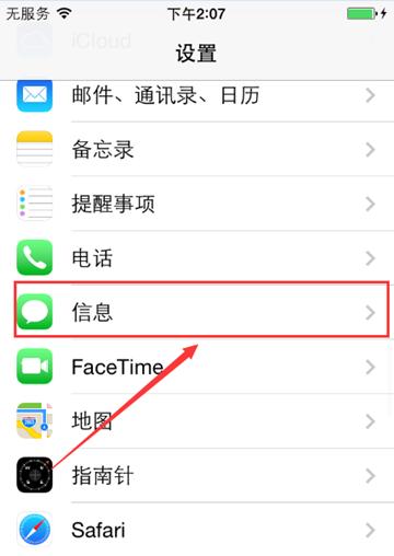 iPhone6不能发彩信 iPhone6发送不成功