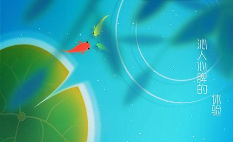 唯美创意游戏《鲤-一条小鱼的净化之旅》 8月7日全球发行