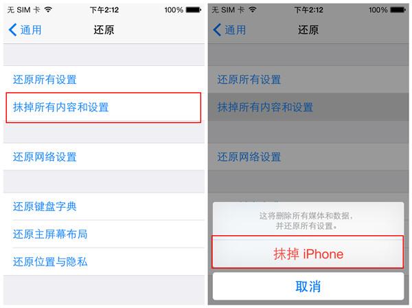 iPhone重置以后什么效果?重置教程