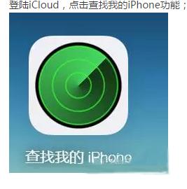 防止iPhone被盗 你一定要知道的技巧