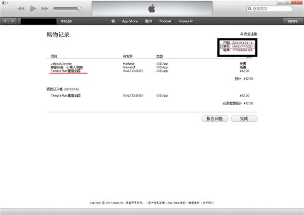 买错iOS软件怎么办?App Store退款流程